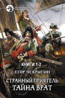 Книга Чекрыгин Егор - Странный приятель. Цикл из 2 книг rtf, fb2 / rar 13,66Мб