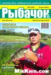 Журнал Рыбачок № 23 2014