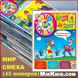 Журнал Мир смеха (2010-2011) 45 номеров