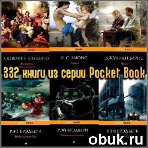 Книга Pocket Book (332 книги)