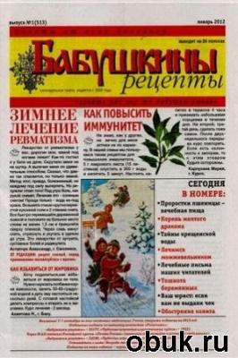 Бабушкины рецепты  № 1 2012