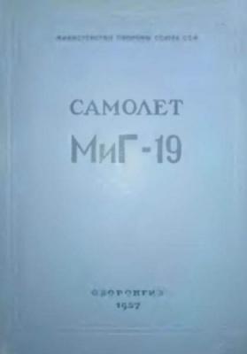 Книга Самолет Миг-19