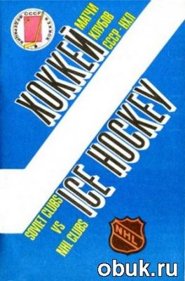 Книга Хоккей. Матчи клубов СССР - НХЛ / Ice Hockey. Soviet Clubs vs. NHL Club