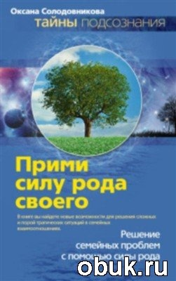 Книга Прими силу рода своего
