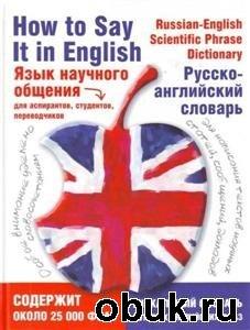 Книга Язык научного общения. Русско-английский словарь