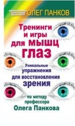 Книга Тренинги и игры для мышц глаз. Уникальные упражнения для восстановления зрения по методу профессора Олега Панкова