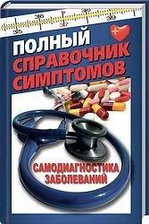 Книга Полный справочник симптомов. Самодиагностика заболеваний
