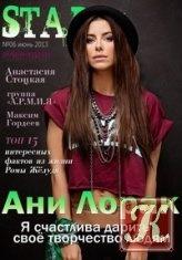 Книга Star Brothers №6 2013