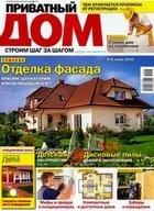 Журнал Приватный дом №6 (июнь), 2010