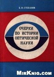 Книга Очерки по истории оптической науки