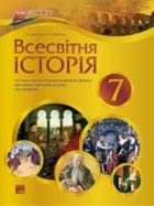 Книга Всесвітня історія. 7 клас