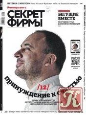 Журнал Книга Секрет фирмы №8 август 2013