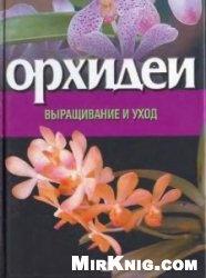 Книга Орхидеи. Выращивание и уход