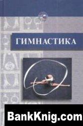 Книга Гимнастика doc 2,55Мб