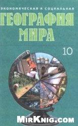 Книга Экономическая и социальная география мира. 10 класс