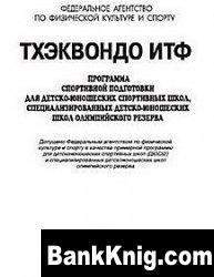 Книга Тхэквондо ИТФ. Программа спортивной подготовки для ДЮСШ pdf 4,14Мб