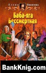 Книга Баба-яга Бессмертная rtf  2,63Мб