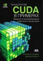 Журнал Технология CUDA в примерах: введение в программирование графических процессоров djvu  26,2Мб