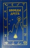 Книга Беседы друга doc,pdf 1,31Мб