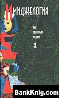 Книга ИМИДЖЕЛОГИЯ. Как нравиться людям обычный текст 2Мб