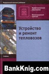 Книга Устройство и ремонт тепловозов djvu 4,8Мб