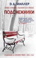 Книга Подснежники rtf, fb2 8,85Мб