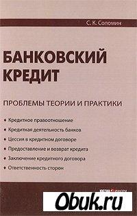 Книга Банковский кредит. Проблемы теории и практики