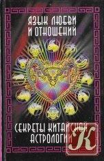 Книга Язык любви и отношений. Секреты китайской астрологии