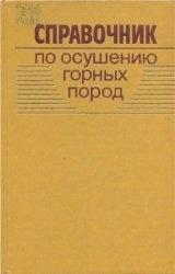 Книга Справочник по осушению горных пород