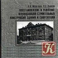 Книга Восстановление и усиление ограждающих строительных конструкций зданий и сооружений