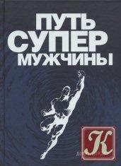Книга Путь супермужчины