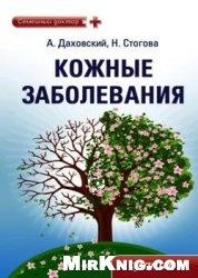 Книга Кожные заболевания