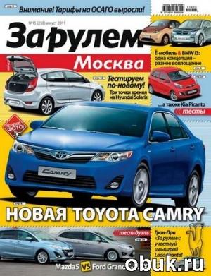 Журнал За рулем - Регион №15 (август 2011)