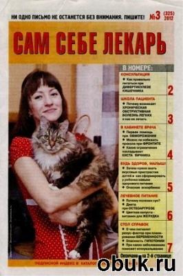 Книга Сам себе лекарь №3 2012