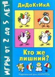 Журнал Воробышек № 2, 2012 – Кто же лишний?