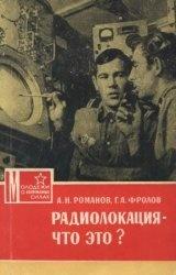 Книга Радиолокация - что это?