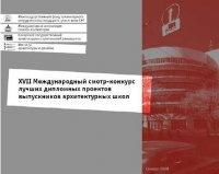 Книга Каталог работ лучших дипломных проектов по Архитектуре и Дизайну в г. Самара.