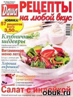 Книга Даша. Рецепты на любой вкус №6 (июнь 2012)