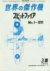 Книга Bunrin Do Famous Airplanes of the world 1975 01 003 Supermarine Spitfire Mk.I-XVI