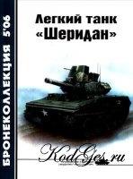 """Бронеколлекция № 05 2006. Легкий танк """"Шеридан"""""""