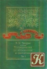 Книга Исследования по этимологии и семантике. Т. 1: Теория и некоторые частные ее приложения