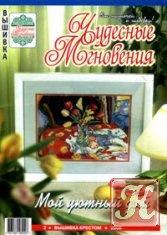 Журнал Чудесные мгновения. Вышивка крестом №2 2008