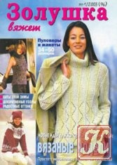 Журнал Золушка вяжет №1 2003