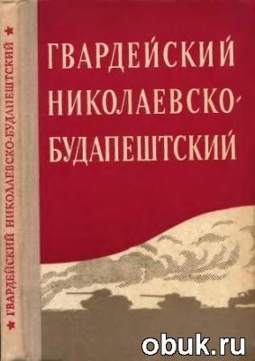 Книга Гвардейский Николаевско-Будапештский. Боевой путь 2-го гвардейского механизированного корпуса