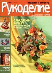 Журнал Рукоделие: модно и просто № 9 2011