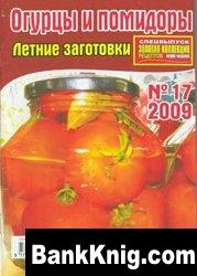 Журнал Золотая коллекция рецептов. Спецвыпуск № 17 2009