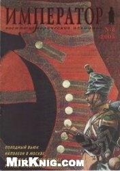 Журнал Император  № 8  2005 (Военно-исторический альманах)