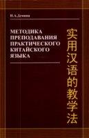 Книга Методика преподавания практического китайского языка