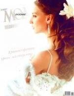 Журнал мод №5 (551) 2011