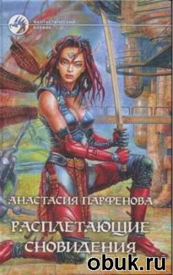 Книга Парфенова Анастасия - Расплетающие Сновидения
